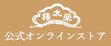 榮太樓公式オンラインストア