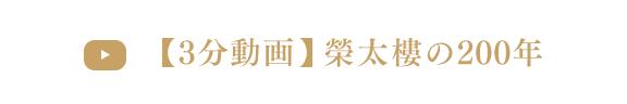 榮太樓の歴史が3分でわかる動画